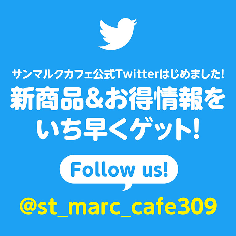 twitter_CAFE