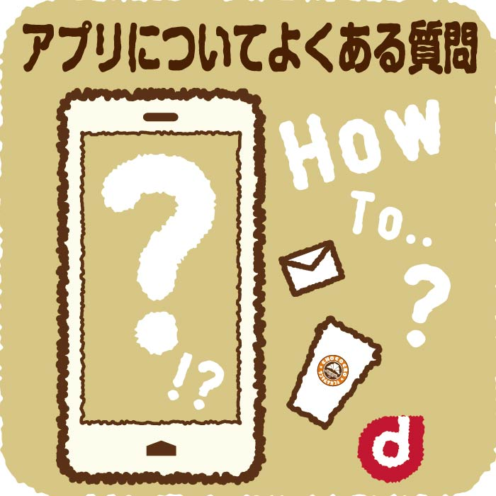 d3e88e70c617b アプリ アプリ faq eGift twitter CAFE instagram CAFE